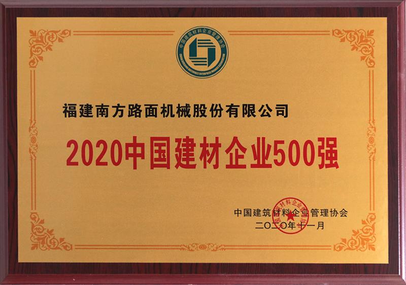 2020中國建材企業500強