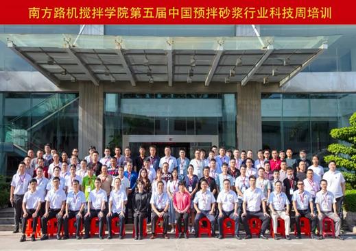 菠萝蜜视频搅拌学院第五届中国预拌砂浆科技周培训正式开班