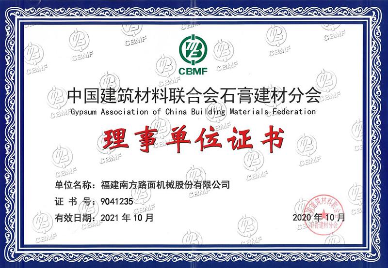 中國建筑材料聯合會石膏建材分會-理事單位證書