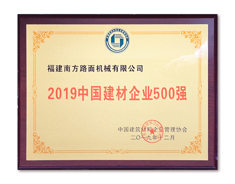 2019中国建材企业500强
