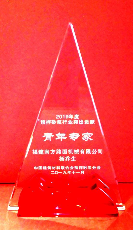 杨乔生 2019年度预拌砂浆行业突出贡献杰出青年专家