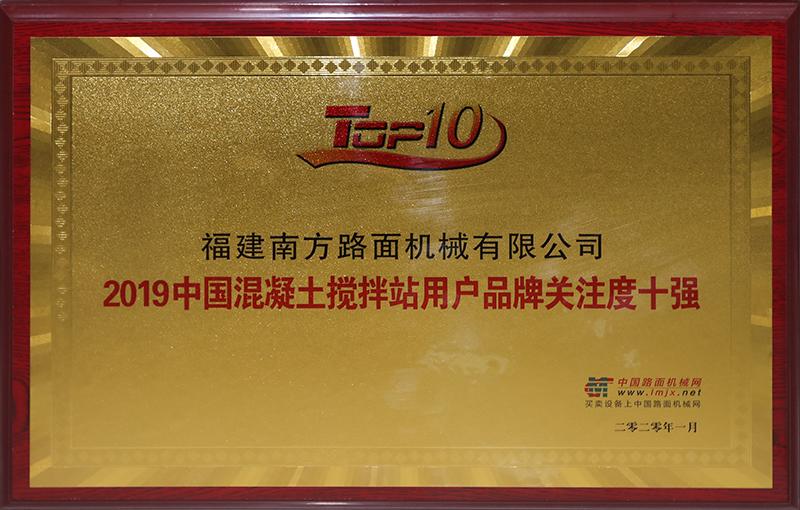 2019中国混凝土搅拌站品牌关注度十强--路面机械网牌匾