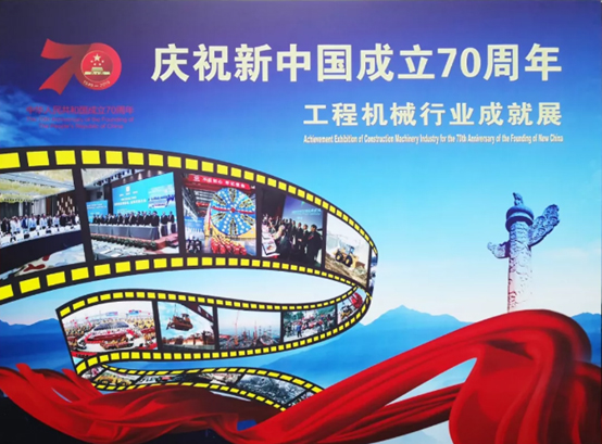 庆祝新中国成立70周年 BICES 2019南方路机荣膺多项大奖