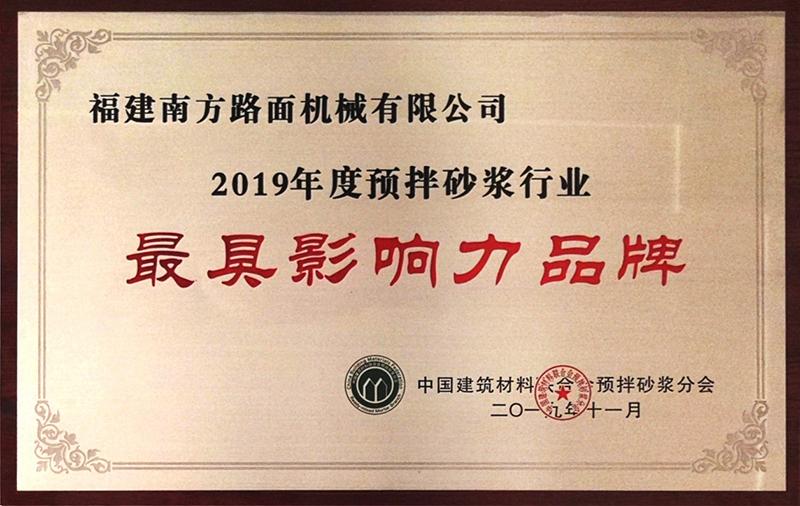 2019年度预拌砂浆行业最具影响力品牌