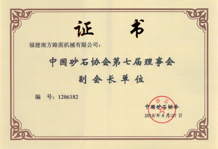 2015砂石协会第七届理事会副会长单位证书