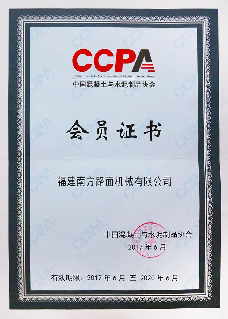2017-2020中国混凝土与水泥制品协会会员证书.jpg