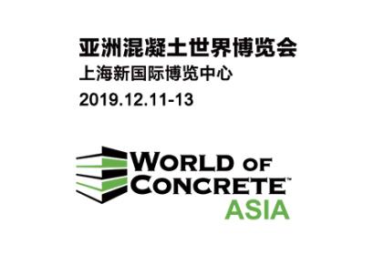 展會預告丨南方路機與您相約2019亞洲混凝土世界博覽會