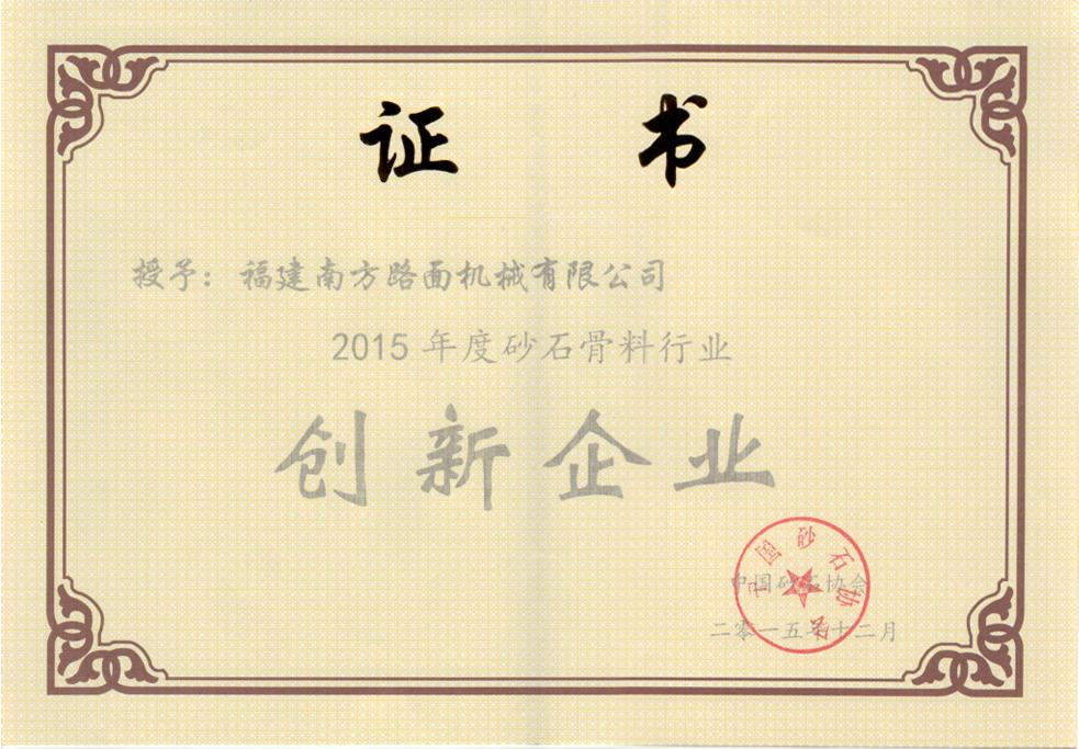 2015年度砂石骨料行业创新企业