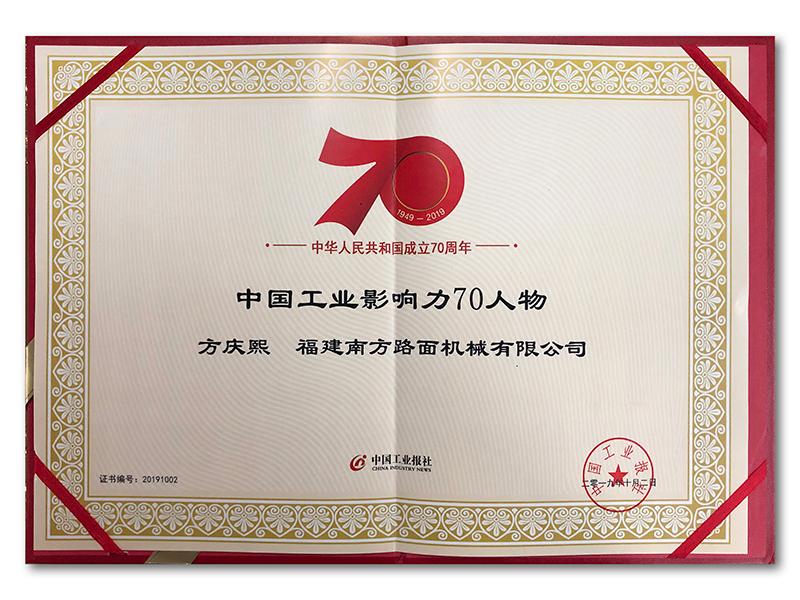 方庆熙--中国工业影响力70人物-证书