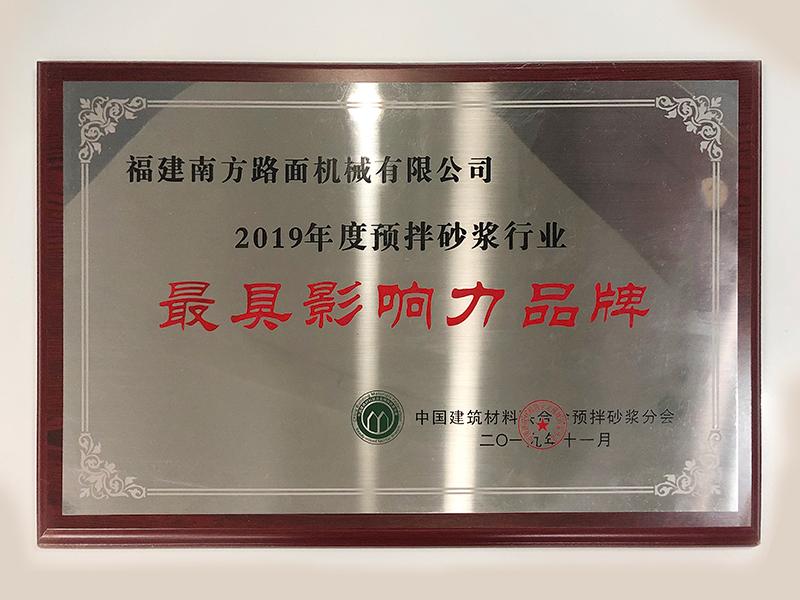 2019中国预拌砂浆行业最具影响力品牌