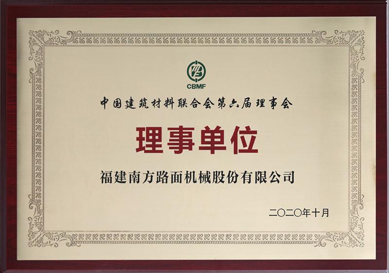 中建材聯合會第六屆-理事單位