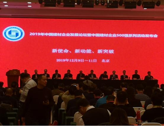 九州体育app下载喜获2019中国建材企业500强等两项荣誉
