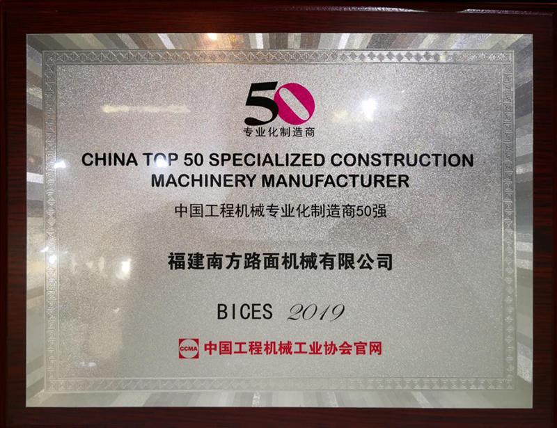 中国工程机械专业化制造商50强