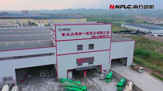 南方路机制砂+商品混凝土搅拌设备应用于重庆众通南一