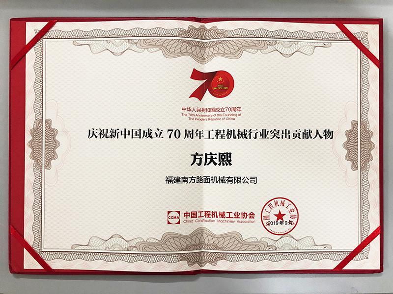 庆祝新中国成立70周年工程机械行业突出贡献人物-方庆熙