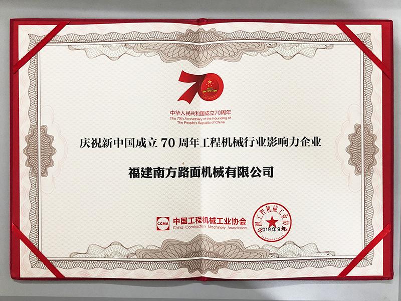 庆祝新中国成立70周年工程机械行业最具影响力企业