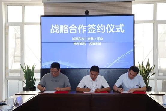 【快訊】南方路機與誠通東方(吉林)實業簽訂戰略合作協議