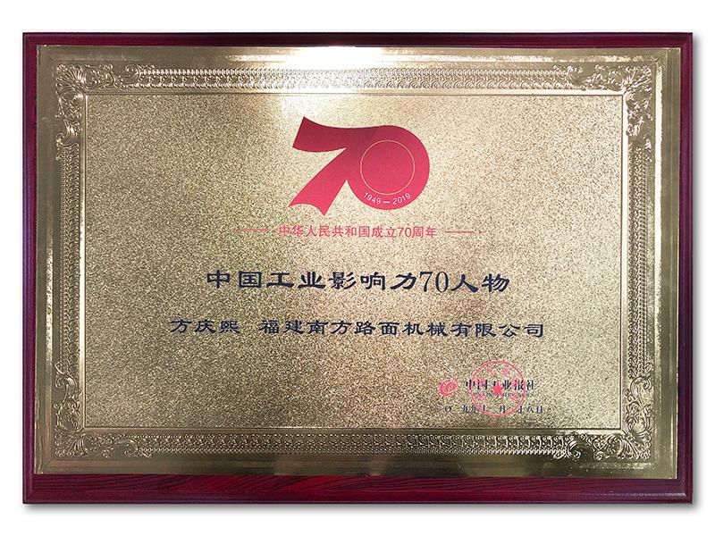 方庆熙--中国工业影响力70人物--牌匾