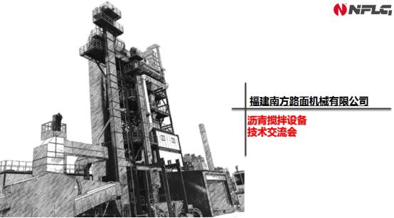 【快讯】南方路机在线技术交流平台发挥不间断远程服务功能!