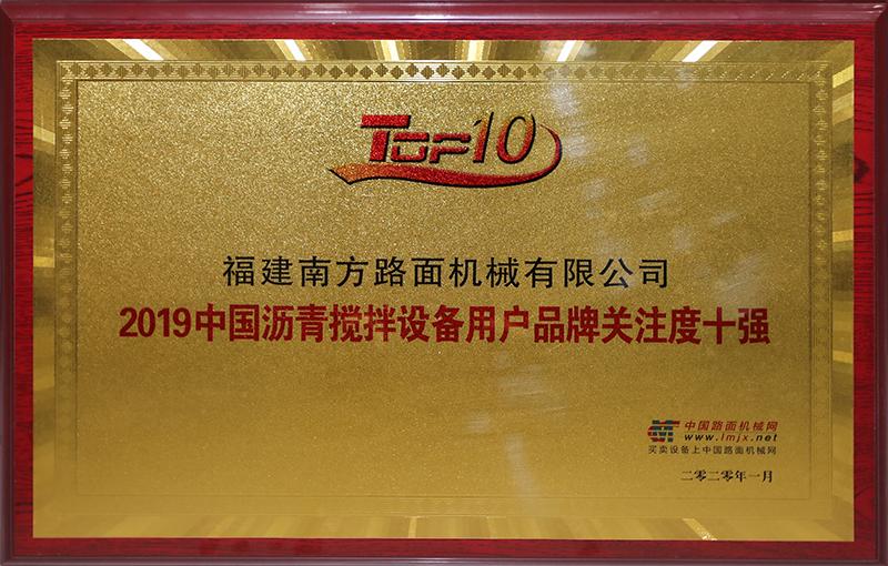 2019中国沥青搅拌设备用户品牌关注度10强--路面机械网牌匾