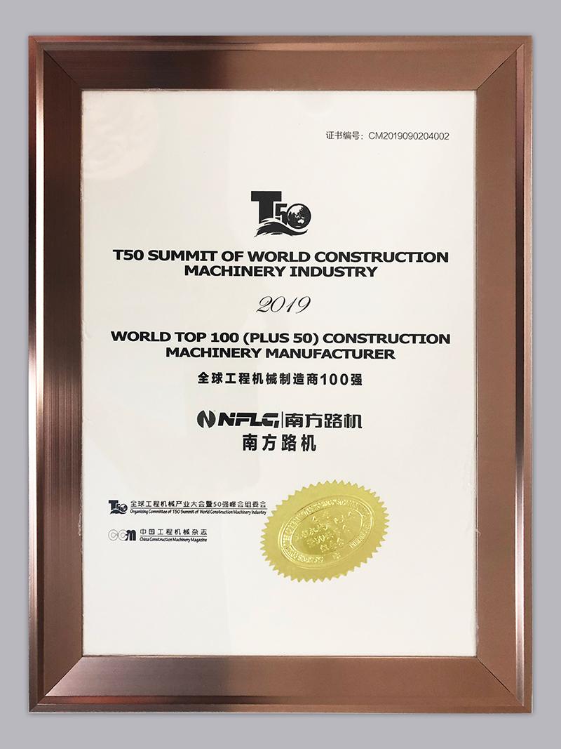 南方路机-全球工程机械制造商-100强