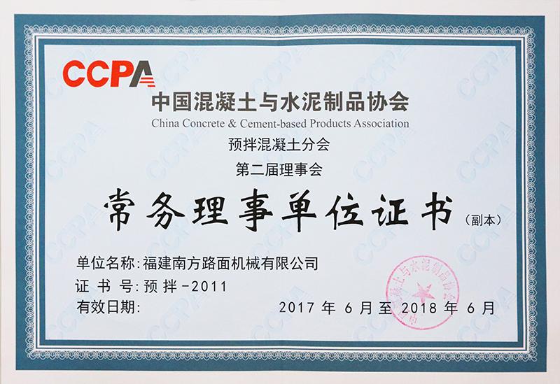 2017-2018中国混凝土与水泥制品协会常务理事单位证书
