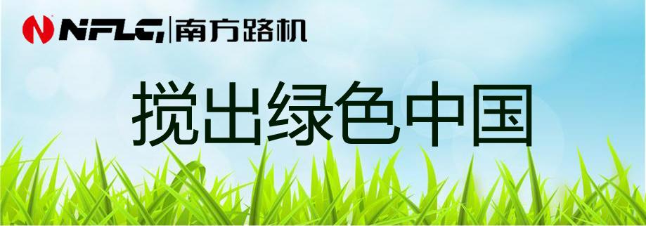 绿色中国宣传图