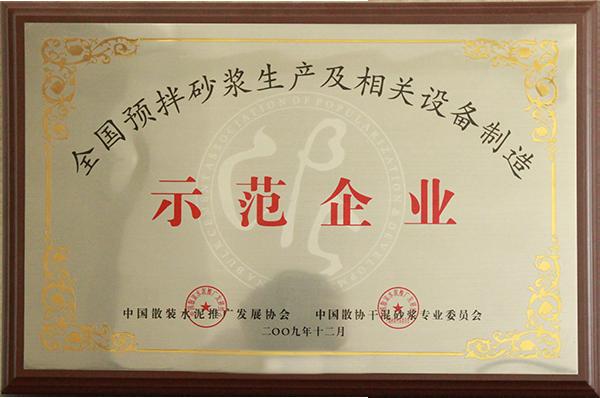 2009年全国预拌砂浆生产及相关设备制造