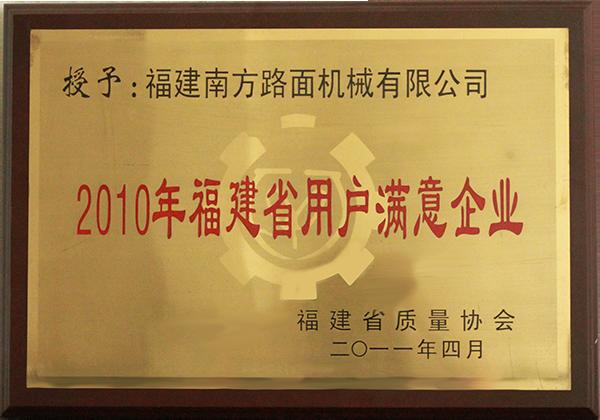 2010年福建省用户满意企业