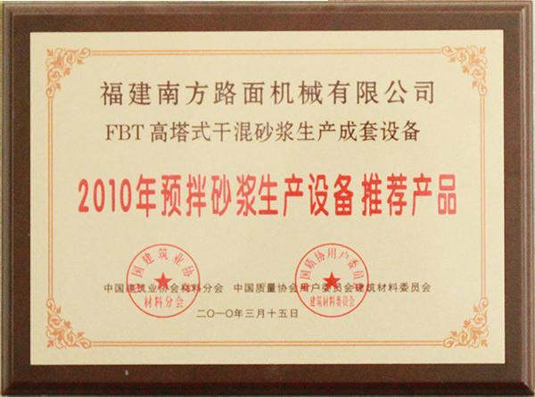 2010年预拌砂浆生产设备推荐产品