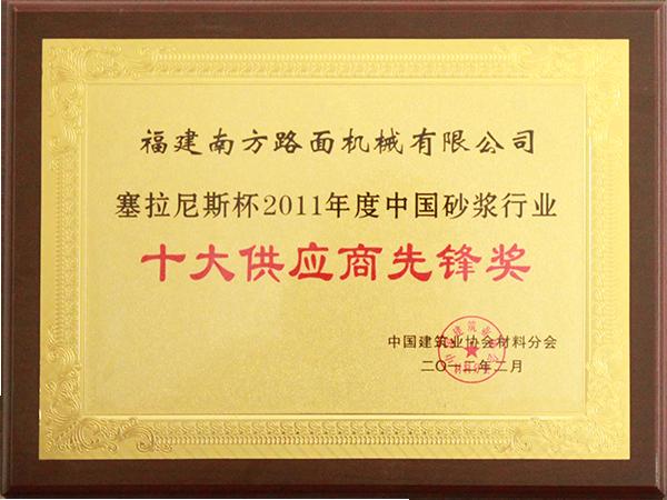 2011年塞拉尼斯杯中国砂浆行业十大供应商先锋奖