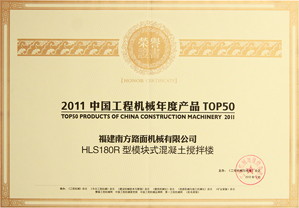 2011年中国工程机械年度产品TOP50