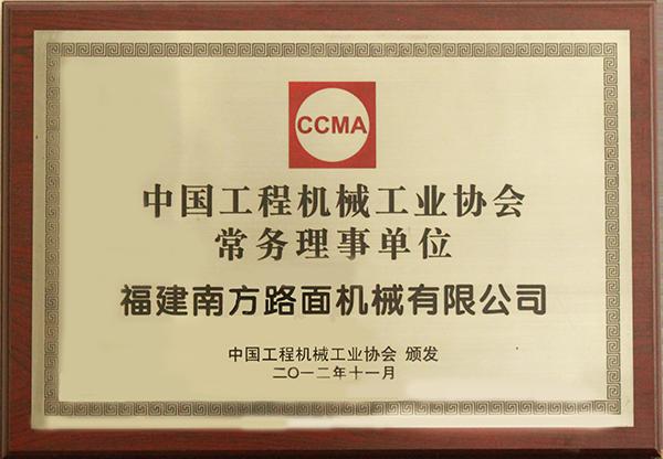 2012年CCMA中国工程机械工业协会常务理事单位