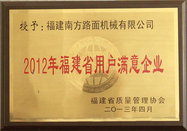 2012年福建省用户满意度企业