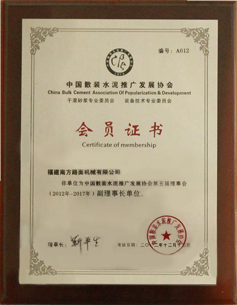 2012年中国散装水泥推广发展协会 会员证书