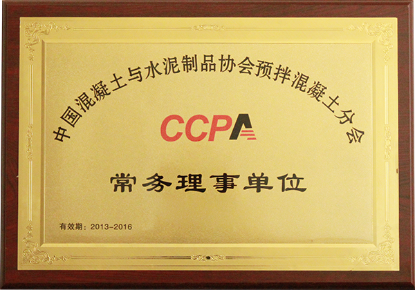 2013年-2016年中国混凝土与水泥制品协会预拌混凝土分会常务理事单位