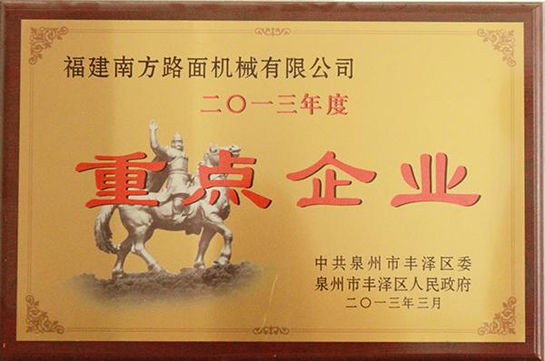 2013年度重点企业