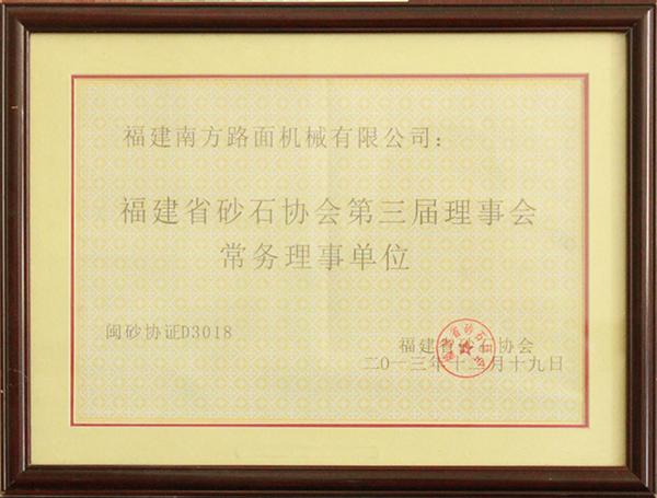 2013年福建省砂石协会第三届理事会常务理事单位