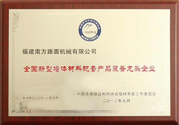 2013年全国新型墙体材料配套产品龙头企业