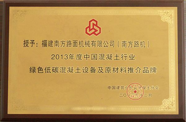 2013年中国混凝土行业绿色低碳混凝土设备及原材料推介品牌