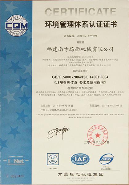 2014年 方园认证 环境管理体系认证 要求与使用指南