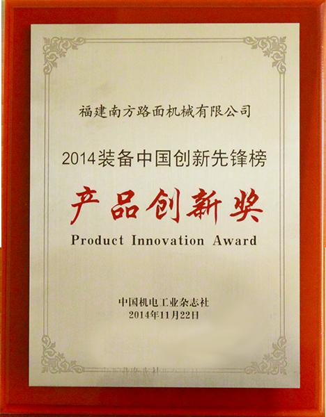 2014年 装备中国创新先锋榜产品创新奖
