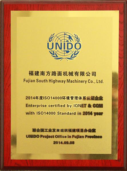 2014年ISO环境管理体系认证企业 联合国工业发展组织福建项目办公室