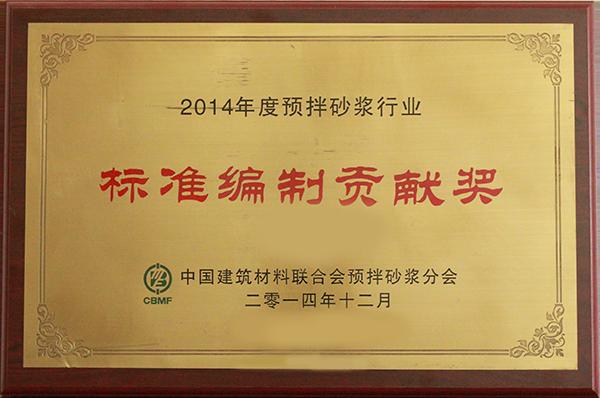 2014年度预拌砂浆行业标准编制贡献奖