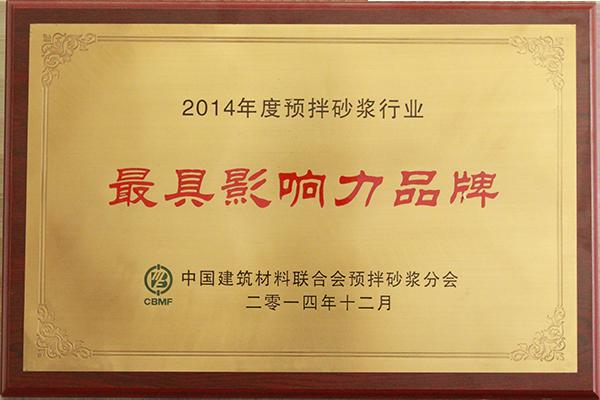 2014年度预拌砂浆行业最具影响力品牌