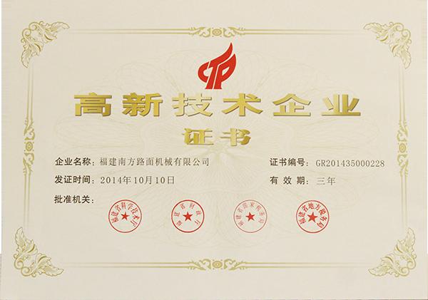 2014年高新技术企业证书