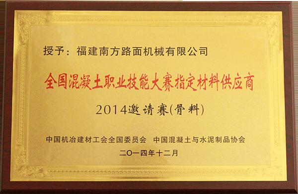 2014年全国混凝土职业技能大赛指定材料供应商邀请赛骨科