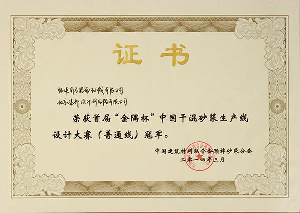 2014年首届金隅杯中国干混砂浆生产线 普通线设计大赛冠军