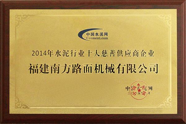 2014年水泥行业十大慈善供应商企业