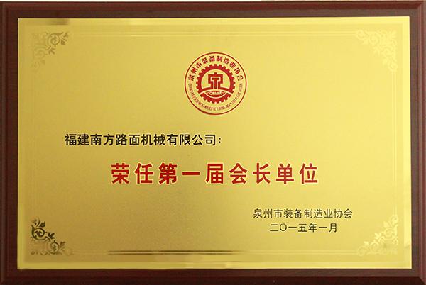 2015年荣任第一届会长单位